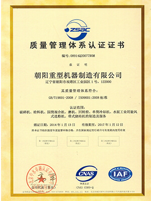 manufacturer qualification