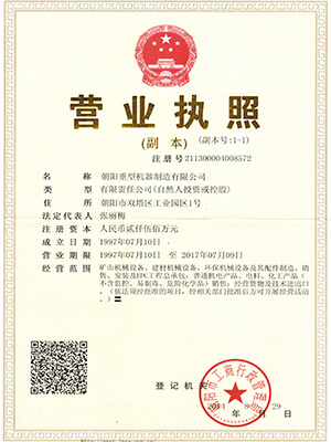 supplier business license